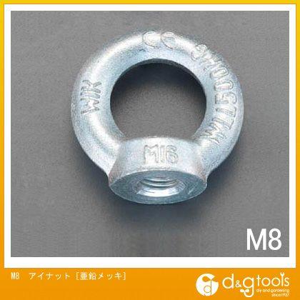 アイナット[亜鉛メッキ] M8 (EA638SS-2)