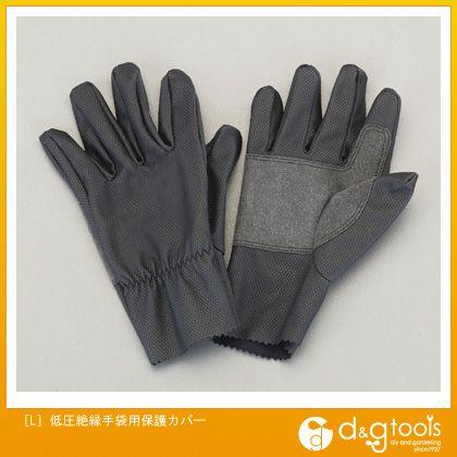 低圧絶縁手袋用保護カバー  L EA640ZD-52