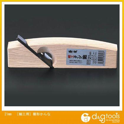 21mm[細工用]櫛形かんな   EA588DA-7
