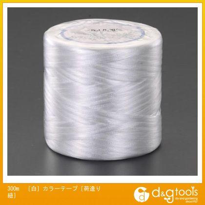 300M[白]カラーテープ[荷造り紐] (EA628PN-1)
