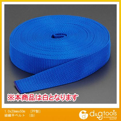 1.0x20mmx50M[PP製]綾織平ベルト(白)   EA628PT-7