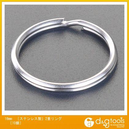 16mm[ステンレス製]2重リング[10個] (EA638DN-2)