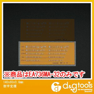 140x60x0.6mm数字定規   EA736MA-32