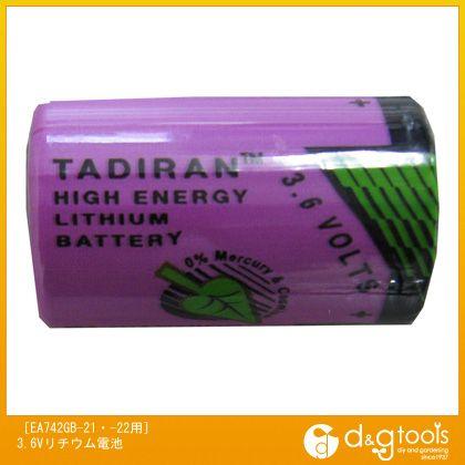[EA742GB-21・-22用]3.6Vリチウム電池   EA742GB-22B