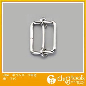 エスコ 30mm平ゴムロープ用遊動(2ケ)   EA628WL-19