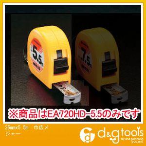 エスコ 25mmx5.5M巾広メジャー   EA720HD-5.5
