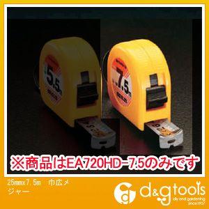 エスコ 25mmx7.5M巾広メジャー   EA720HD-7.5