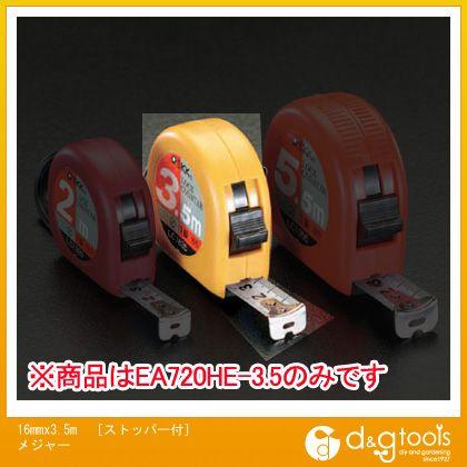 エスコ 16mmx3.5M[ストッパー付]メジャー   EA720HE-3.5