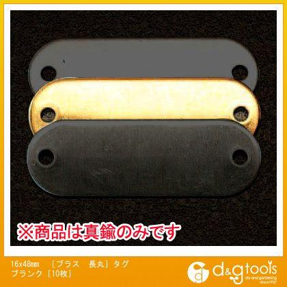 エスコ [ブラス長丸]タグブランク  16×48mm EA591HE-11 10 枚