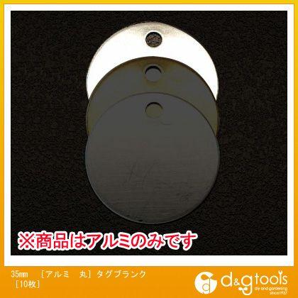 [アルミ丸]タグブランク 35mm (EA591HG-4) 10枚