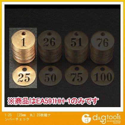 1-25[25mm丸]ナンバーチェック (EA591HH-1) 25枚組
