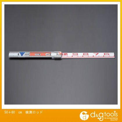 エスコ 検測ロッド  50+60cm EA720ME-22