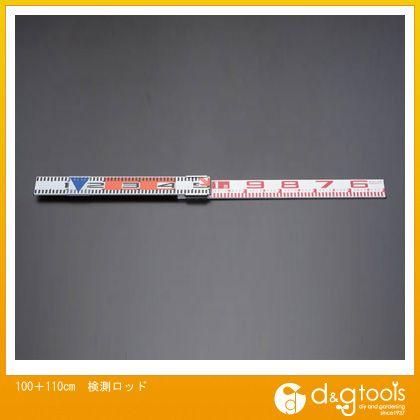 エスコ 検測ロッド  100+110cm EA720ME-23