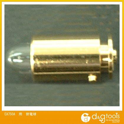EA750A用替電球 (EA750A-9)