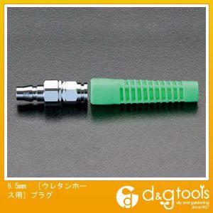 エスコ [ウレタンホース用]プラグ  6.5mm EA140EA-6.5