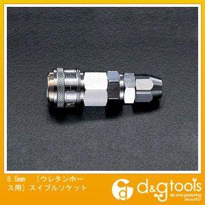 [ウレタンホース用]スイブルソケット  8.5mm EA140EG-8.5