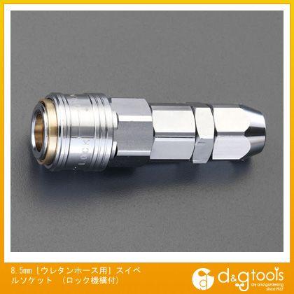 [ウレタンホース用]スイベルソケット  8.5mm EA140EG-8.5R