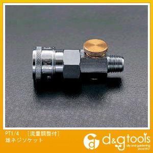 PT1/4[流量調整付]雄ネジソケット (EA140EJ-6.5)