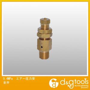 0.4MPa エアー圧力安全弁 (EA153B-4A)
