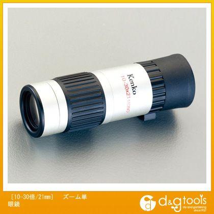 エスコ [10-30倍/21mm]ズーム単眼鏡   EA757X-31