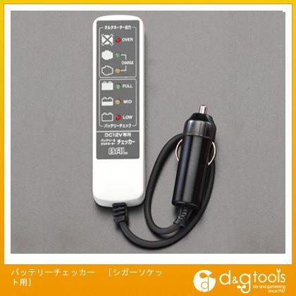 バッテリーチェッカー[シガーソケット用]   EA771AD-1