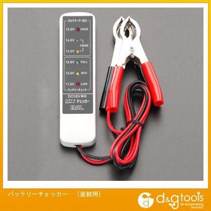 バッテリーチェッカー[直結用]   EA771AD-2