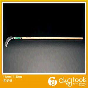 長柄鎌 180mm/1140mm (EA650BB-2)