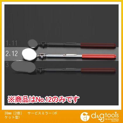 エスコ [2倍]サービスミラー(ポケット型)  30mm EA724CE-12