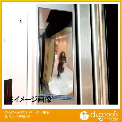 エレベーター用安全ミラー(前柱用) 85×205×2mm (EA724ZK-52)