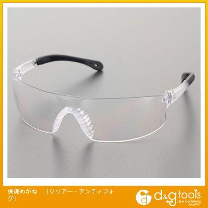 保護めがね クリアー・アンティフォグ (EA800AR-85)