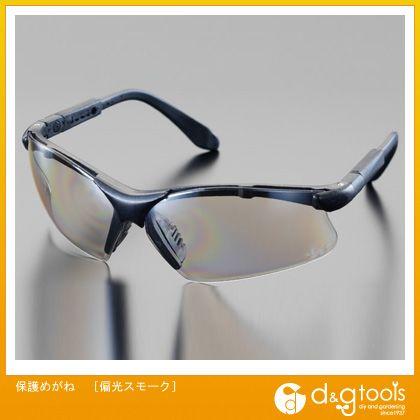 保護めがね 偏光スモーク (EA800AR-94)