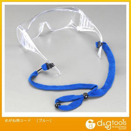 めがね用コード ブルー  EA800C-100