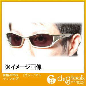 保護めがね グレー/アンティフォグ (EA800CA-16)