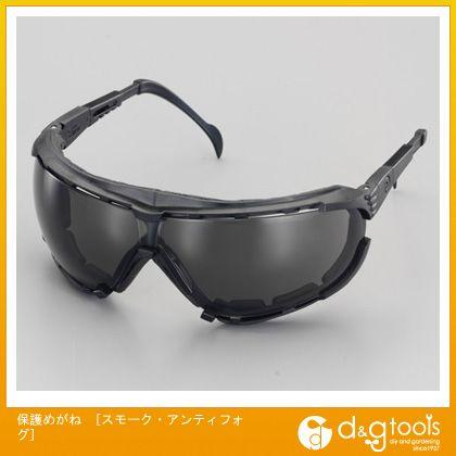 保護めがね スモーク・アンティフォグ (EA800EA-22)