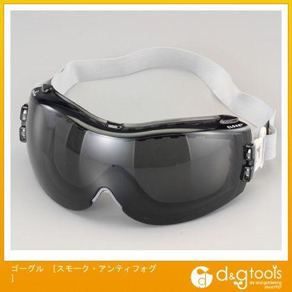 ゴーグル スモーク・アンティフォグ (EA800EA-25)
