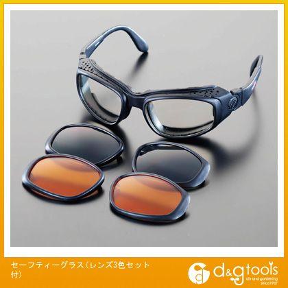 セーフティーグラス(レンズ3色セット付) (EA800LA-1)