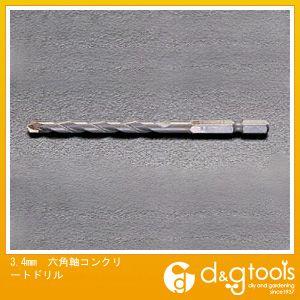 六角軸コンクリートドリル  3.4mm EA811AD-3.4