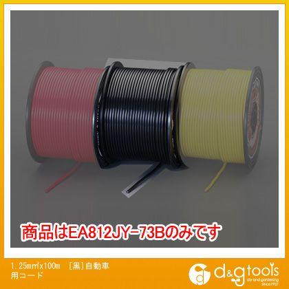 自動車用コード 黒 1.25mm2 ×100m EA812JY-73B
