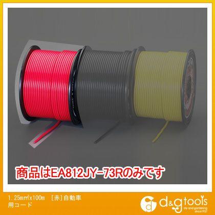 自動車用コード 赤 1.25mm2 ×100m EA812JY-73R