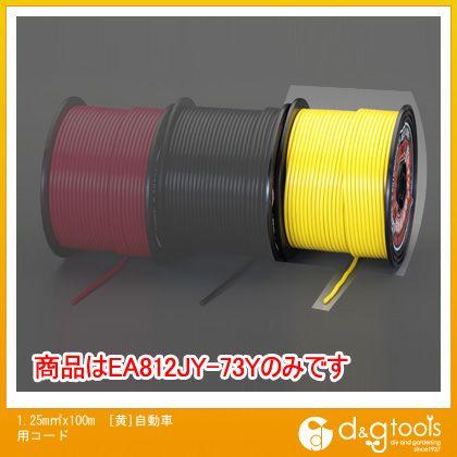 自動車用コード 黄 1.25mm2 ×100m EA812JY-73Y