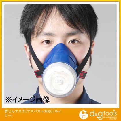 防じんマスク[アスベスト対応] ネイビー  EA800MA-3