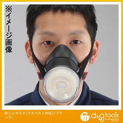 防じんマスク[アスベスト対応] ブラック (EA800MA-4)