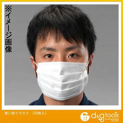使い捨てマスク   EA800MF-7 50 枚