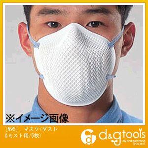 [N95]マスク(ダスト&ミスト用)   EA800MJ-2 5 枚