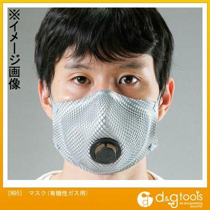 [N95]マスク(有機性ガス用)   EA800MJ-4