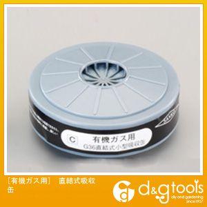[有機ガス用]直結式吸収缶   EA800MS-22