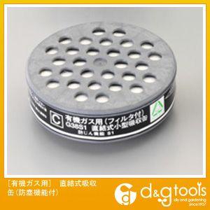 [有機ガス用]直結式吸収缶(防塵機能付)   EA800MS-23