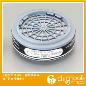 [有機ガス用]直結式吸収缶(防塵機能付)   EA800MS-24