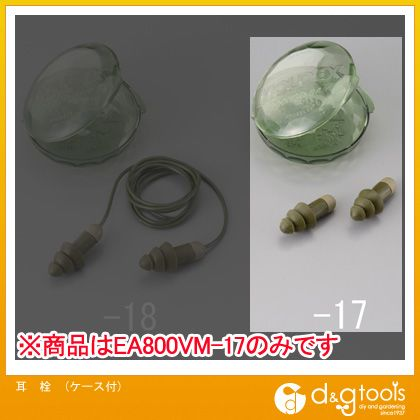 エスコ 耳栓(ケース付)   EA800VM-17
