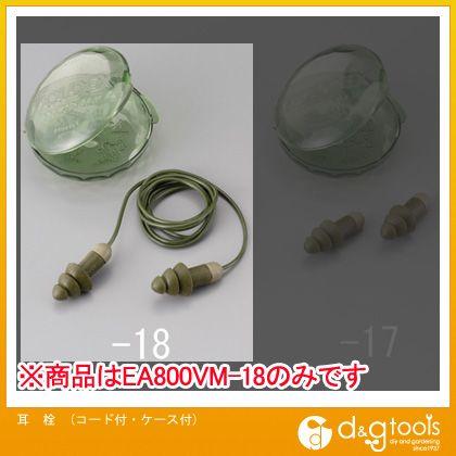 エスコ 耳栓(コード付・ケース付)   EA800VM-18